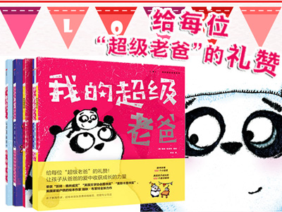 【活动】晒晒孩子的暑期书单!(7.24-8.24)