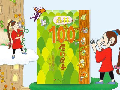 【第2106期试读】《森林100层的房子》(0722-0801)