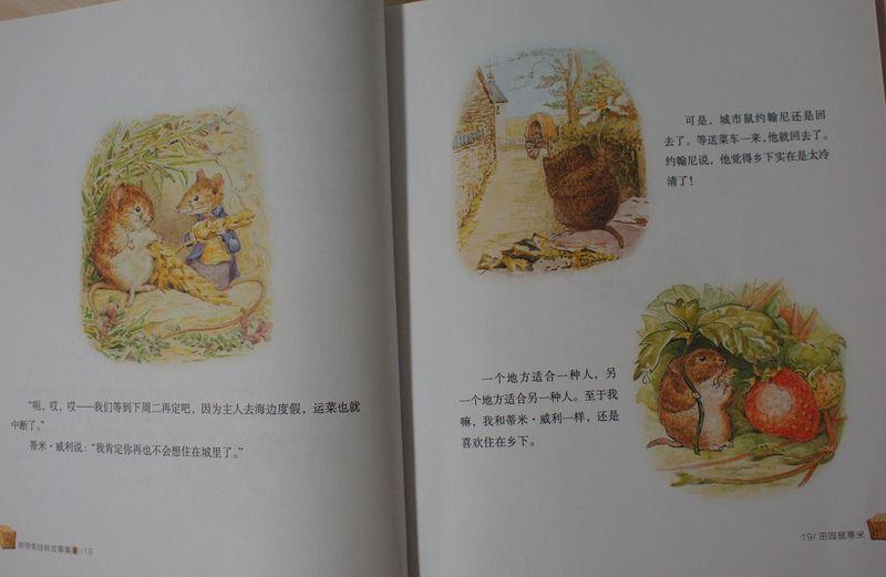 可爱的小老鼠---《彼得兔经典故事集3》