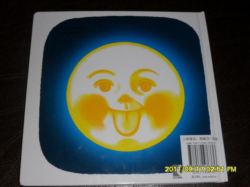 哇,太好了!月亮笑了!圆圆的月亮,晚上好,晚上好!