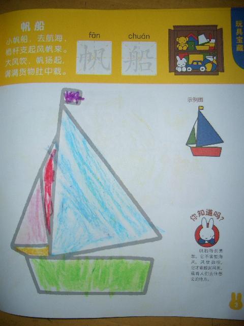 照片描述: 帆船照片专辑:米菲儿歌简笔画上传时间:2012-03