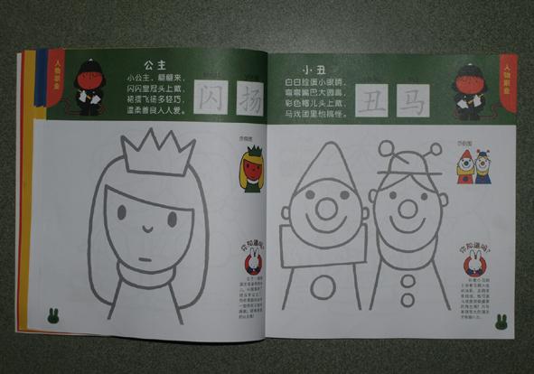 米菲简笔画免费试读 我喜欢画画!