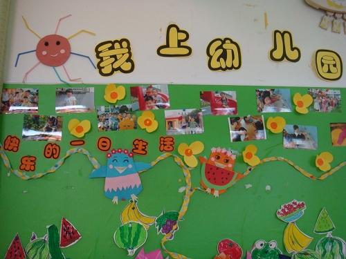 关于我上幼儿园主题墙图片
