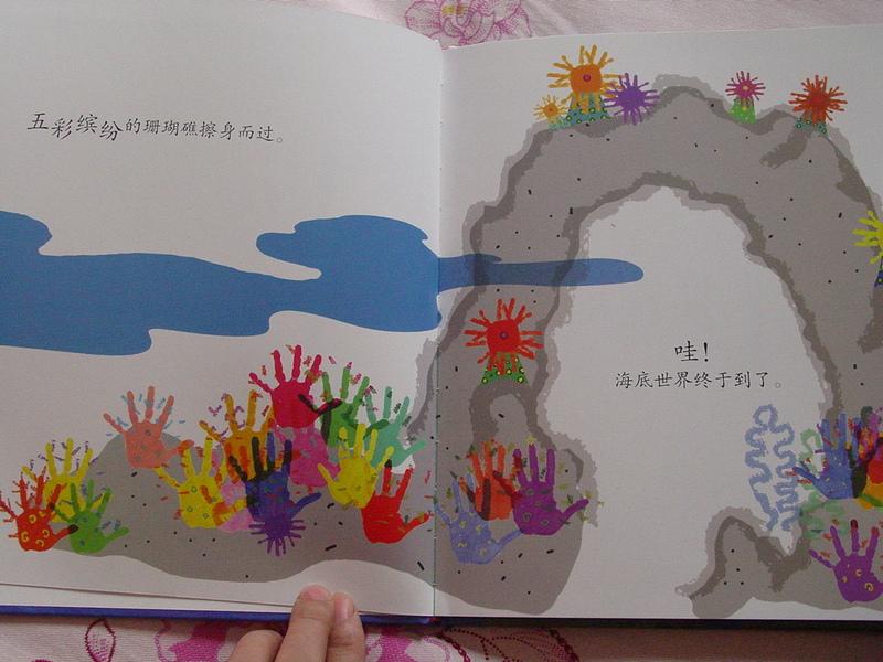 小巴掌手指印画儿《海底世界》图片