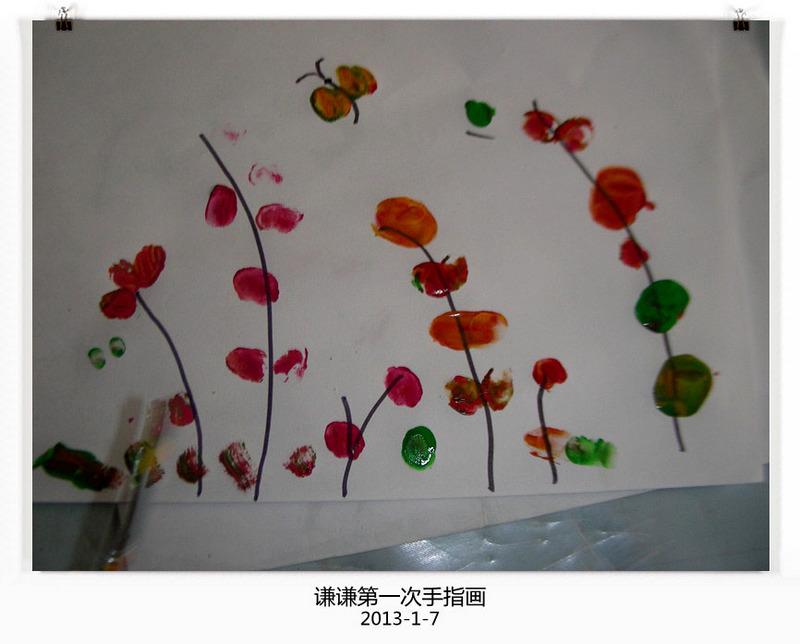 谦谦初玩手指画——花儿朵朵开