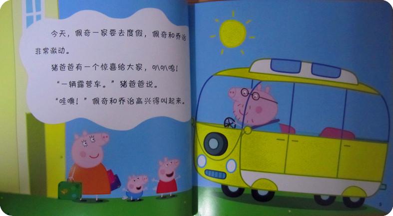 佩奇一家要去露营,这真的是一件让孩子们兴奋的事,可更兴奋的事是,这次露营猪爸爸居然还开来了一辆露营车,太棒了!佩奇和乔治高兴得都叫了起来。请注意观察哦,猪爸爸开着车回来了,看到猪爸爸坐的位置了吗?他在左还是右呢?一定要看清楚了!一会儿我们可有用哦!