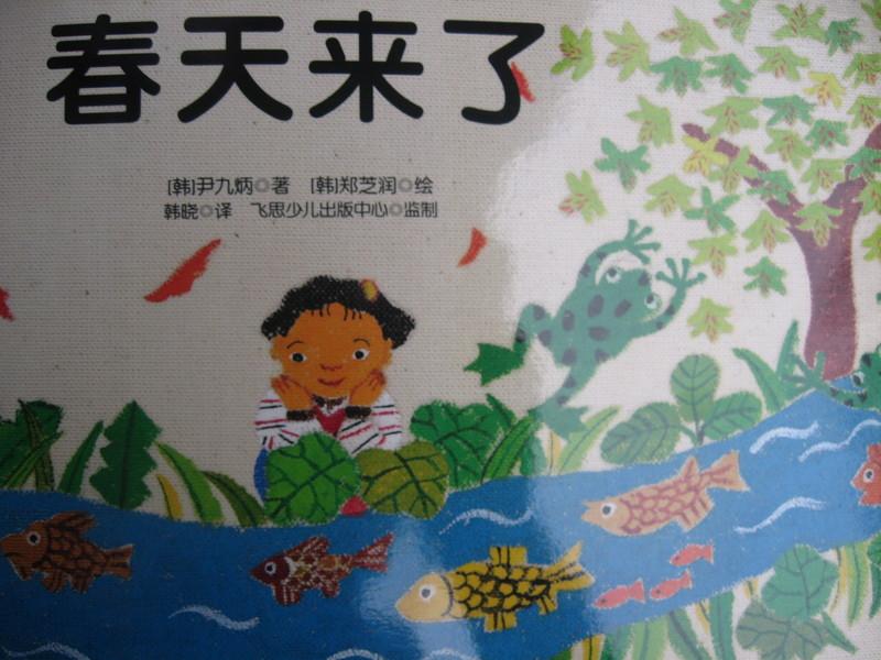 【踏青必带好书】+春天来了!