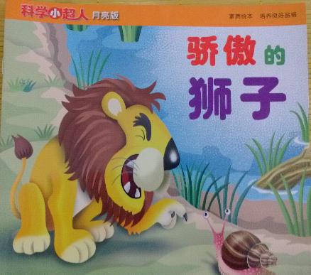 参与人员:妈妈和宝宝 阅读绘本:《骄傲的狮子》 绘本特色:很可爱的