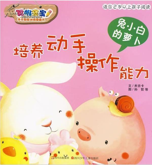 兔小白的萝卜+培养孩子动手操作的能力