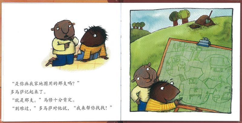 爱画画的马修 (5) - 淘淘同心圆的照片