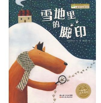 《雪地里的脚印》+好狼先生的故事