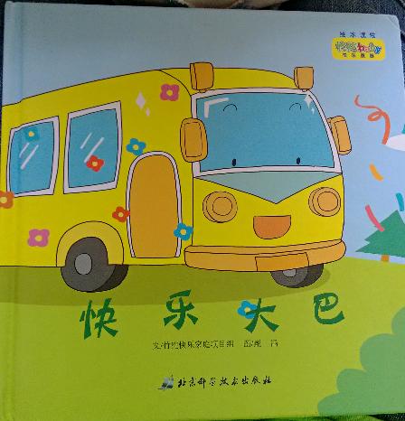 竹兜早教套装之《快乐大巴》 绘本特色:图大,色彩鲜艳,小动物形象很可