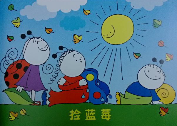 系列之《小小美食家》之《捡蓝莓》 绘本特色:充满团结友爱的小昆虫的图片