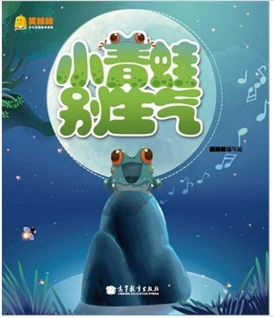 让孩子懂得保护动物,爱护大自然《小青蛙别生气》
