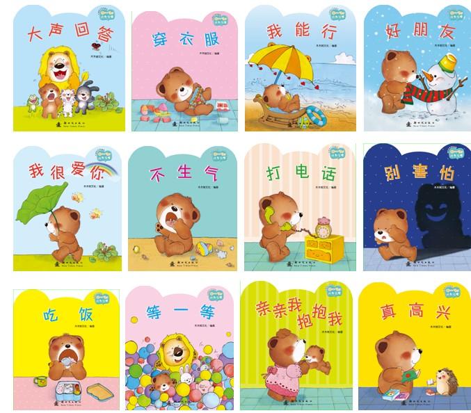 阅读人员:妈妈和宝宝阅读时间:2013-12-18 绘本名称:穿衣服 绘本特色:养成好习惯书 阅读年龄:1-3 阅读心得: 小熊满满成长故事绘本是在宝宝地带申请试用的,这是第一次在地带申请到的书。等了好长时间昨天终于收到了,还收到了两本,打开一看,非常惊喜,一本是穿衣服,一本是洗澡。我家孩子正到了该学穿衣服的时候,有了这本书,我就能更好的诱惑他穿衣服啦。昨天回到家就给他看了穿衣服这本。刚开始时小猪穿开衫,左胳膊,钻洞洞,右胳膊钻洞洞,感觉像儿歌似的,读起来朗朗上口,后来是小熊穿背心刚开始穿错了惹得大家大笑