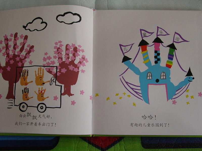 《儿童乐园》神奇手掌画