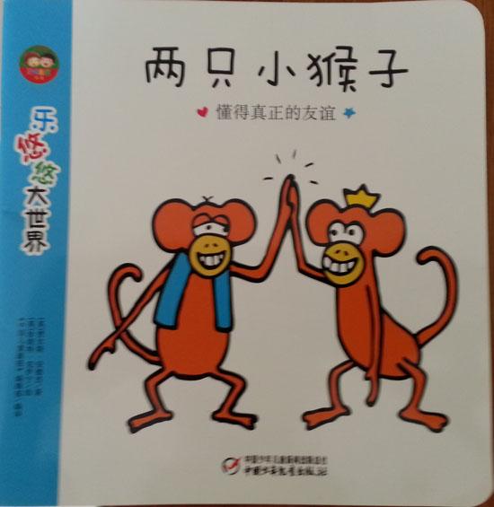 猴子是小笨笨很喜欢的小动物,第一次在动物园里看见猴子抓痒,开心极了,现在一提起猴子,还学猴子抓痒呢。 《两只小猴子》的故事是这样的:一起长大的两只小猴子却有着不同的身份,一个是王子,一个是仆人。渐渐长大后,猴子王子结交了地位高贵的朋友,把一起长大的猴子仆人忘记了。 有一天,猴子王子犯了错,被女王哄出了王宫,就连他那些高贵的朋友也不再理他了。猴子王子伤心地提着行李离开了王宫。就在这个时候,猴子仆人又出现在猴子王子身边,他对猴子王子说我会和你在一起的。猴子王子被深深地感动了。于是,他们一起重新寻找了一个王国