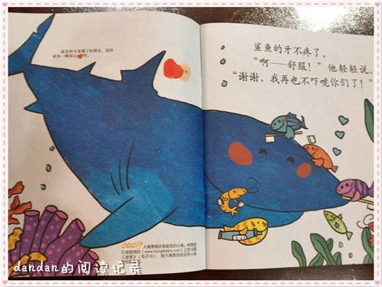 《婴儿画报:鲨鱼的大嘴巴》  认识鲨鱼,喜欢刷牙
