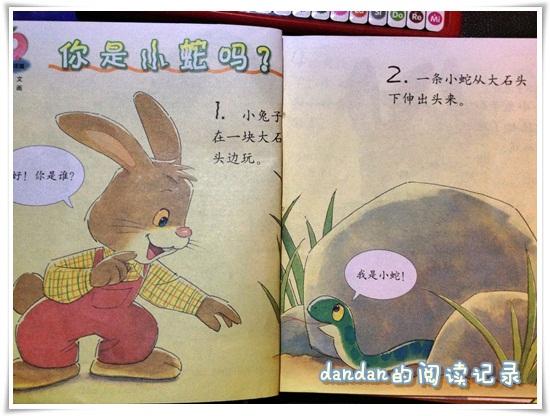 绘本特色:认识小动物  适合年龄:2~3岁 小兔子在石头边玩,一条小蛇