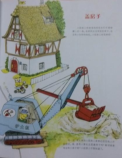 《蓋房子》——當個小小建筑師