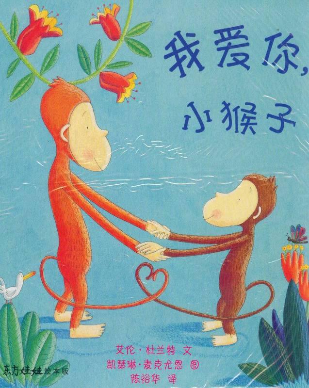 我爱你,小猴子