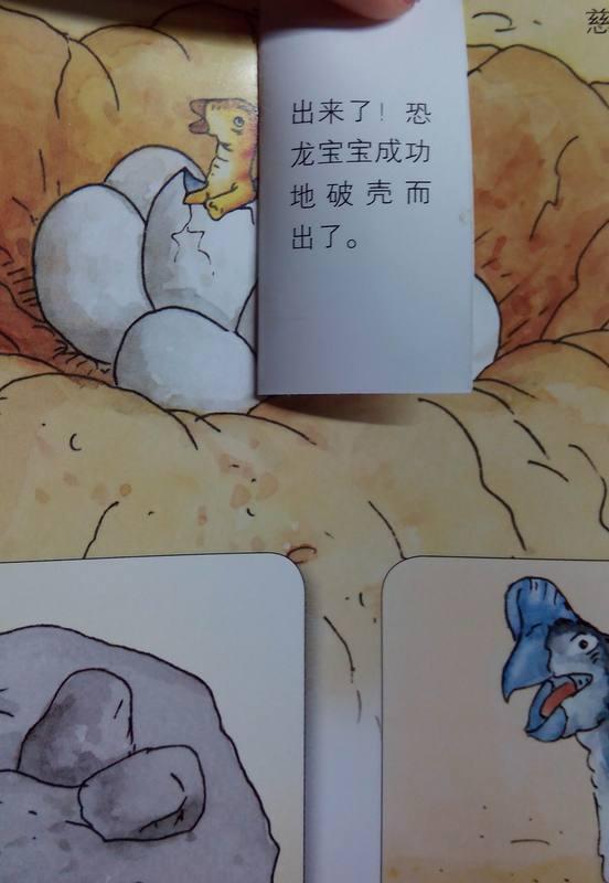 代.瞧,恐龙蛋,翻开小纸片可以看到可爱的恐龙宝宝破壳出来了.
