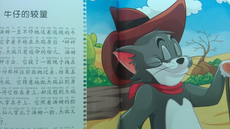 重温经典的《猫和老鼠》