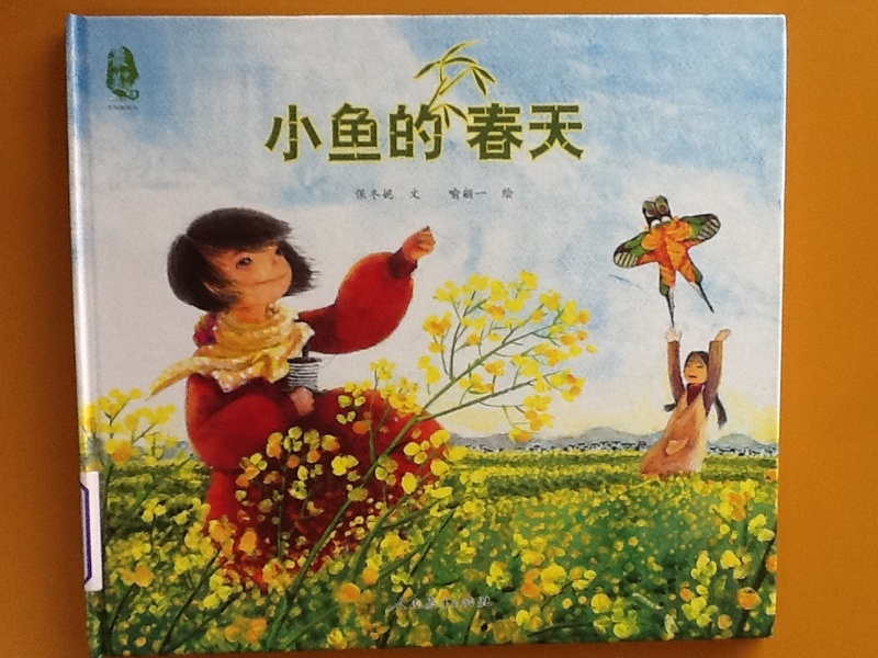 四月份清明节前后,正是春天的季节,小草绿了,柳树发芽了,小花开花了