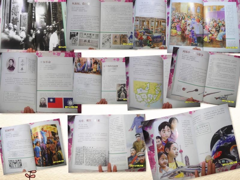 故事结束书本后面中国历代大事件表从原始时代到中国近代...