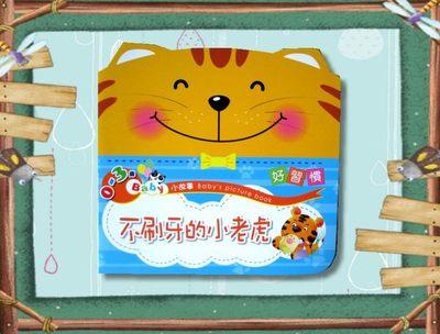 狐狸给老虎吃了糖,老虎觉得好吃极了,连睡觉也要吃糖,狮子知道了就劝