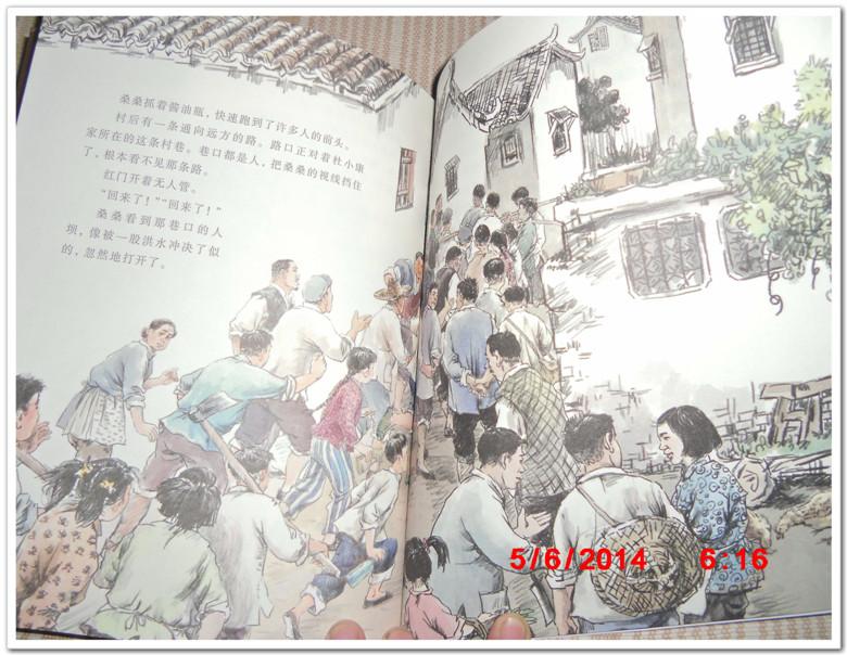 """《曹文轩画本草房子》之""""在长长的河流上"""""""