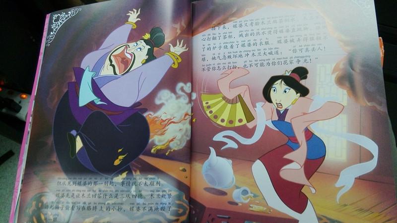 做勇敢的女孩——《迪士尼公主经典故事——花木兰》