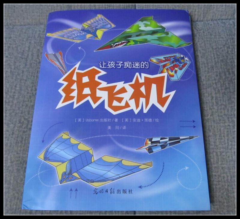 喷气式,滑翔式三种折纸飞机的方法
