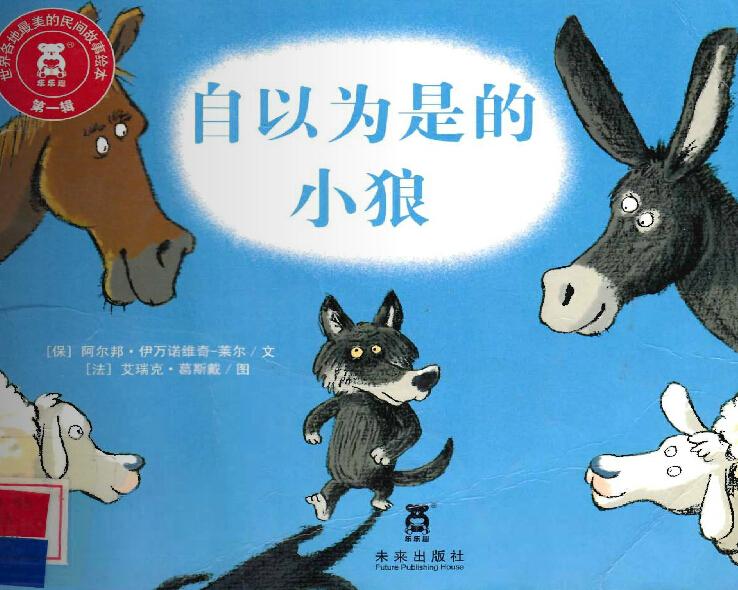 阅读时间: 9.26 阅读成员: 妈妈 宝贝 适合年龄: 3-7岁 绘本特点: 生动有趣的民间故事 阅读心得: 这是一只小狼,一只自以为是的小狼。肚子饿了出来找吃的,远远的看到一匹马在吃草,开心的不得了,带着自负的表情对马说,我要吃掉你。马很镇定的告诉他可以,但吃是要安顺序来吃的,这是传统。小狼听了马的话有点奇怪,马告诉小狼吃我之前要先把我的前后靴子脱掉这样好消化,于是小狼走到了马的屁股后面要去脱靴子,马飞起一脚把小狼抛出了几十米远,小狼被摔的头晕眼花的,而马继续在吃他的草呢。艰难的站起来的小又看到了绵