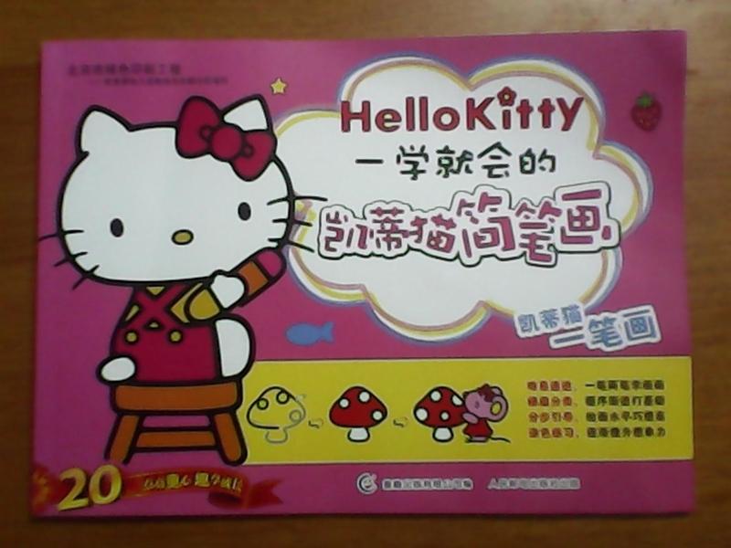 孩子学绘画的好书——《一学就会的凯蒂猫简笔画》