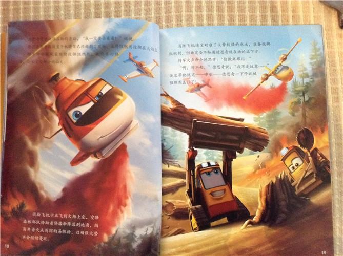 教会孩子勇敢和责任——读《飞机总动员之火线救援》