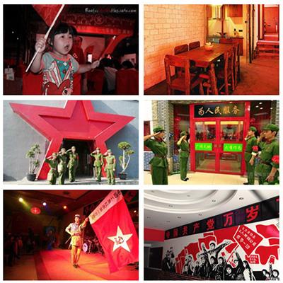 紅色革命主題餐廳