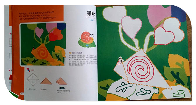 精彩好玩的《创意折纸涂色——动物世界》
