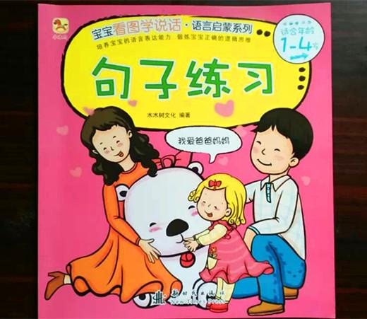 教宝宝说句子——读《宝宝看图说话系列之句子练习》