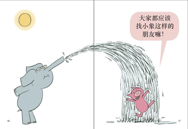小猪小象系列绘本之 一起出去玩吧