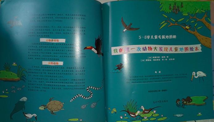 这本书按照世界分为的七大洲介绍的,主要的介绍了其中六大洲的动物。世界上各大洲的地理环境不同,气候也差异巨大,生活在各自区域的动物已经能慢慢适应那些迥然不同的生活条件了。而现在有很多的动物已濒临灭绝,书中也有介绍。这让我们意识到,很多动物因为人类对环境的破坏,如果不采取保护措施,继续下去的话,将会在这个地球消失啦,而我们的子孙也不会再有机会看到他们啦!我想孩子都愿意和动物做朋友吧,一讲到有些动物要消失,大皓就对我说:它们太可怜了,咱就应该给它们喂食物,不伤害它们,打败那些伤害动物的坏人。孩子纯真的心都知道