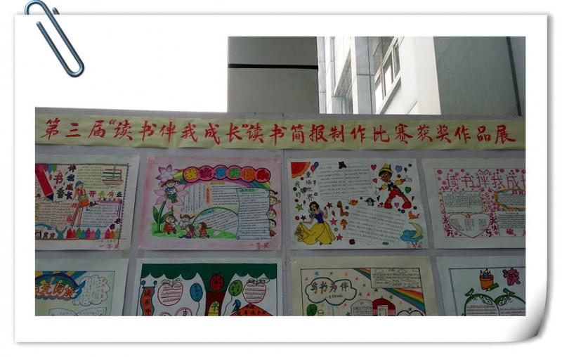 活动中心的读书简报作品展览