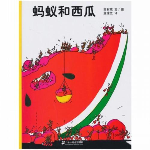 9,《蚂蚁和西瓜》图片