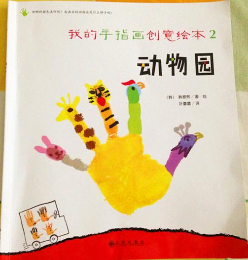 手上有个动物园——有感于《我的手指画创意绘本2 动物园》