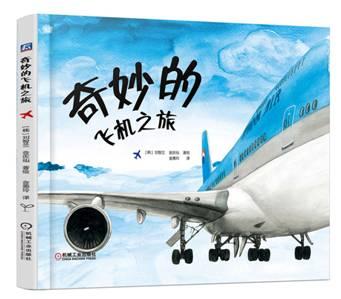 《奇妙的飞机之旅》,迄今为止关于飞机介绍最为全面的儿童绘本科普图书。 图书简介: 对孩子们来说,飞机是很新奇的东西。《奇妙的飞机之旅》讲述了孩子们最想知道的飞机的一切乘 坐飞机的流程,包括办理机场的各种手续;飞机及机场设施;乘机须知事项,包括乘坐飞机时会经历的事情;飞机是如何飞起来的,包括飞机的结构;飞机是如何驾 驶的,包括驾驶员是如何控制飞机的、飞机是怎样做到在空中不碰撞的等。孩子们,跟主人公启帆一起坐飞机来一趟奇妙的旅行吧,你肯定会收获一些意想不到的知识噢! 编辑推荐: 《奇妙的飞机之旅》是难