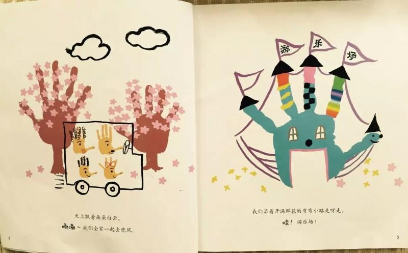书中几乎所有的元素都以手掌印的形式展现:人物,大树,旋转木马,儿童小图片