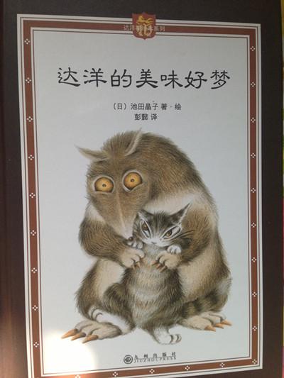 西和爸爸》、《马戏团来了》、《魔女捡到的婴儿》风靡日本三十