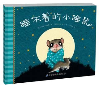 【试读】《睡不着的小睡鼠》(1228-0106)