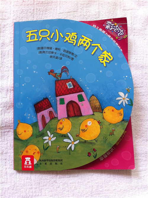 封面上五只可爱的小鸡在草丛中玩耍