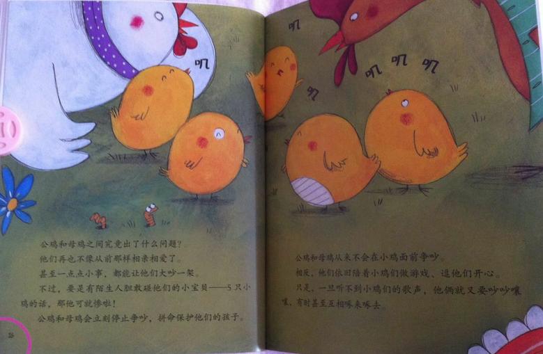 幼儿幸福力情商培养绘本》读后感--爱永远